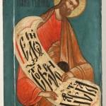 , Stála expozícia originálnych Ikon v Žiline